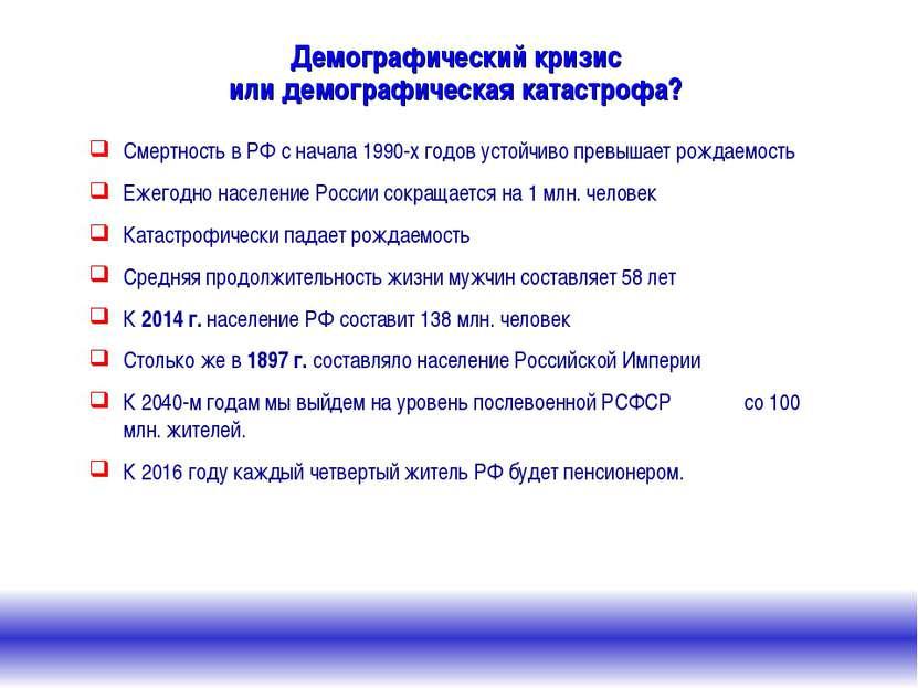 Демографический кризис или демографическая катастрофа? Смертность в РФ с нача...