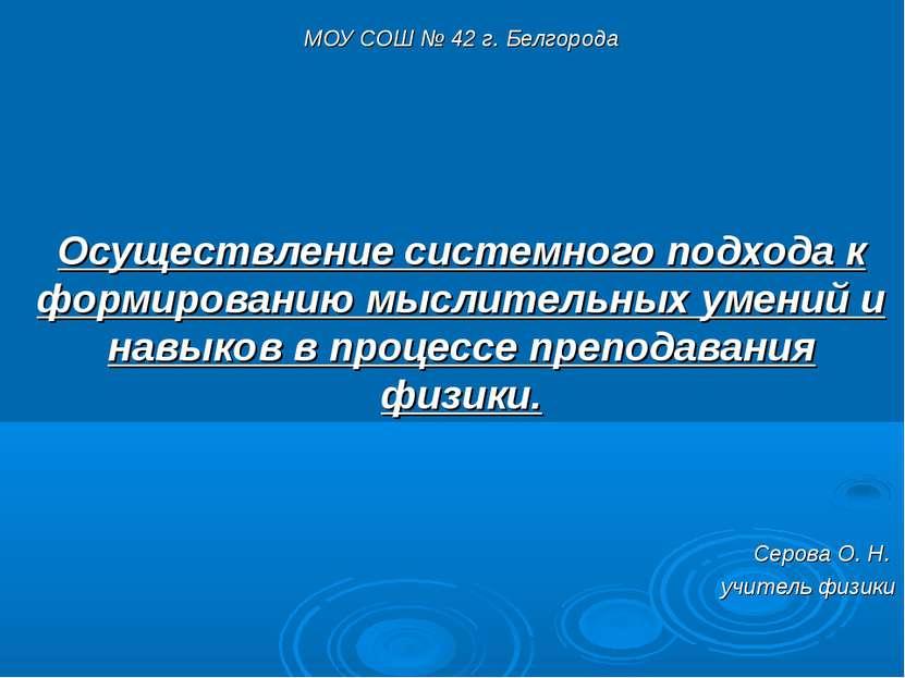 МОУ СОШ № 42 г. Белгорода Осуществление системного подхода к формированию мыс...