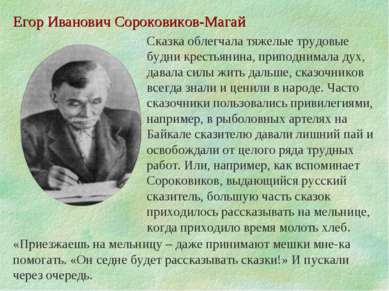 Егор Иванович Сороковиков-Магай Сказка облегчала тяжелые трудовые будни крест...