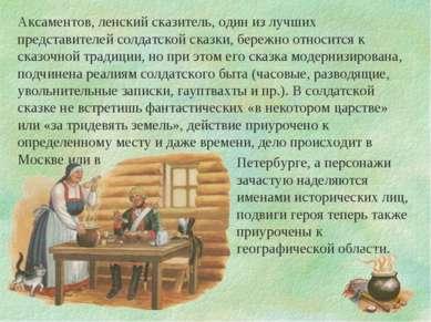 Аксаментов, ленский сказитель, один из лучших представителей солдатской сказк...
