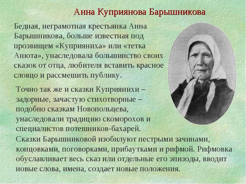 Анна Куприянова Барышникова Бедная, неграмотная крестьянка Анна Барышникова, ...