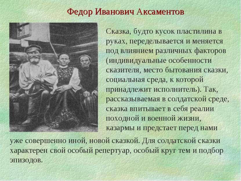 Федор Иванович Аксаментов Сказка, будто кусок пластилина в руках, переделывае...