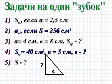 Sкв., если а = 2,5 см акв., если S = 256 см2 а= 4 см, в = 8 см, Sпр. - ? Sпр....
