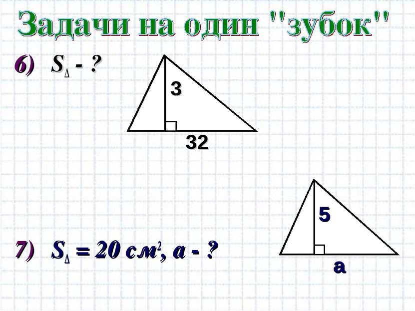 S∆ - ? S∆ = 20 см2, а - ?