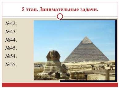 5 этап. Занимательные задачи. №42. №43. №44. №45. №54. №55.