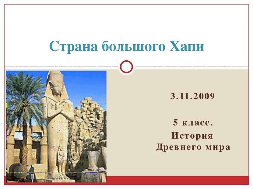 Страна большого Хапи 3.11.2009 5 класс. История Древнего мира