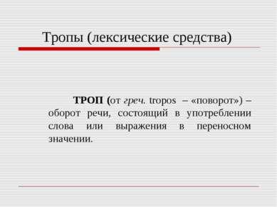 Тропы (лексические средства) ТРОП (от греч. tropos – «поворот») – оборот речи...