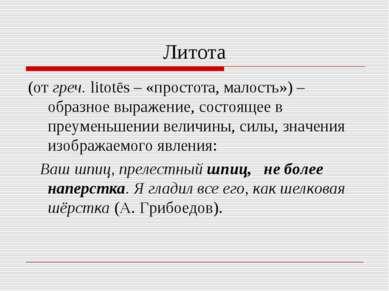 Литота (от греч. litotēs – «простота, малость») – образное выражение, состоящ...