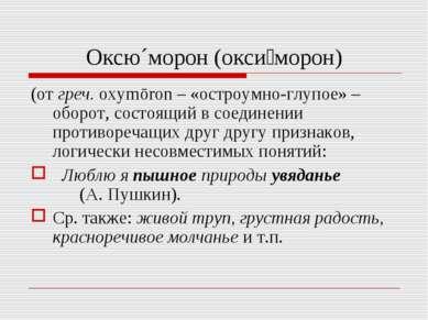 Оксю´морон (окси морон) (от греч. оxymōron – «остроумно-глупое» – оборот, сос...