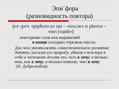 Эпи´фора (разновидность повтора) (от греч. epiphora из epi – «после» и phoros...