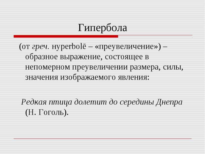 Гипербола (от греч. нyperbolē – «преувеличение») – образное выражение, состоя...