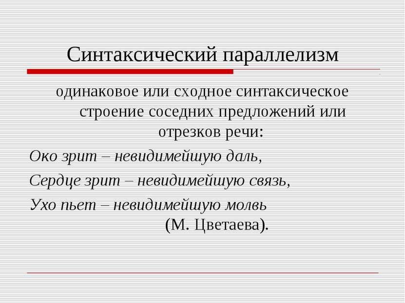 Синтаксический параллелизм одинаковое или сходное синтаксическое строение сос...