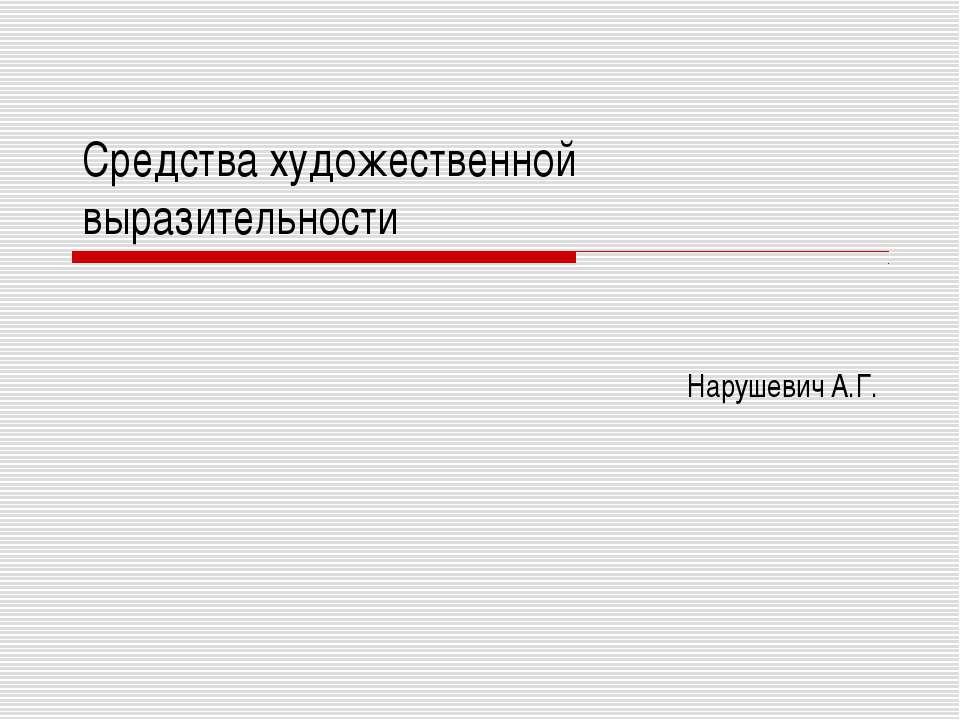 Средства художественной выразительности Нарушевич А.Г.