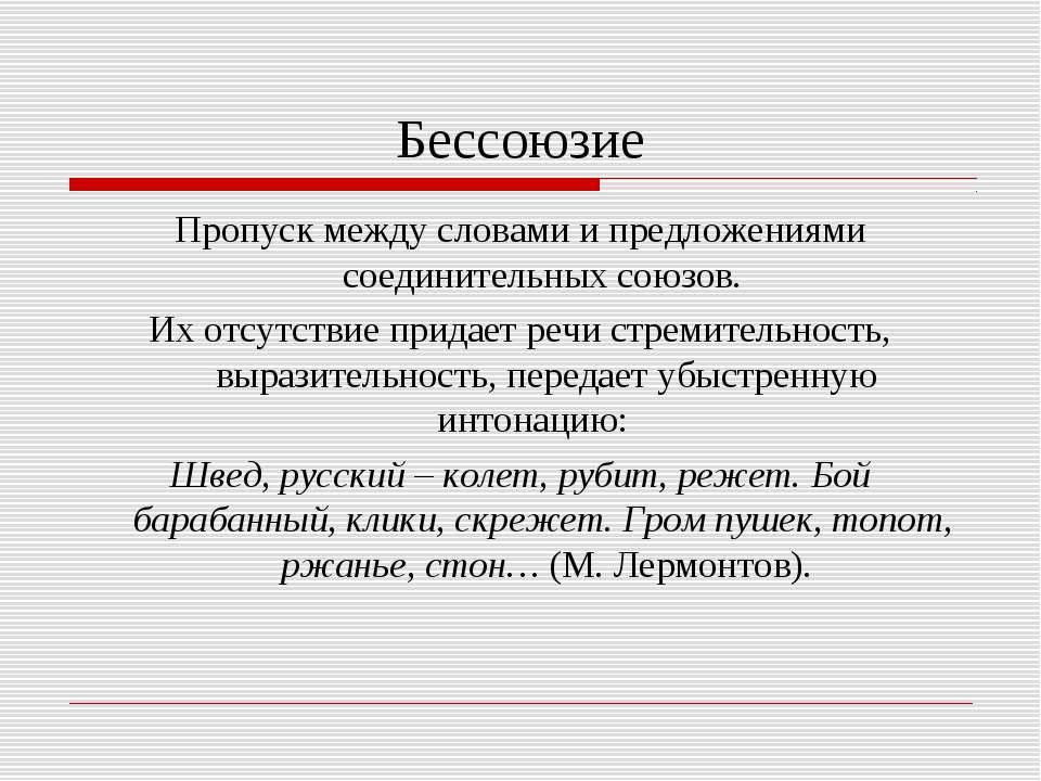 Бессоюзие Пропуск между словами и предложениями соединительных союзов. Их отс...