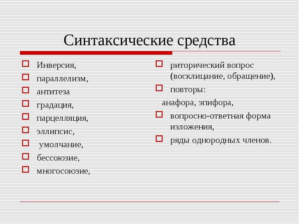 Синтаксические средства Инверсия, параллелизм, антитеза градация, парцелляция...