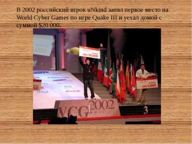 В 2002 российский игрок uNkind занял первое место на World Cyber Games по игр...