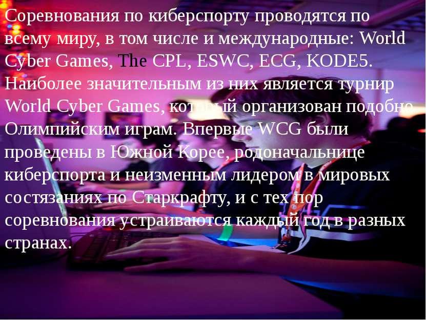 Соревнования по киберспорту проводятся по всему миру, в том числе и междунаро...