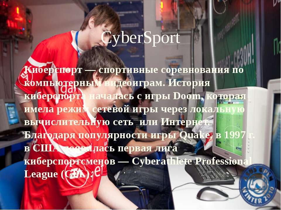 CyberSport Киберспорт — спортивные соревнования по компьютерным видеоиграм. И...