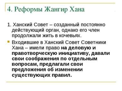 4. Реформы Жангир Хана 1. Ханский Совет – созданный постоянно действующий орг...