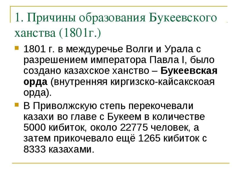 1. Причины образования Букеевского ханства (1801г.) 1801 г. в междуречье Волг...