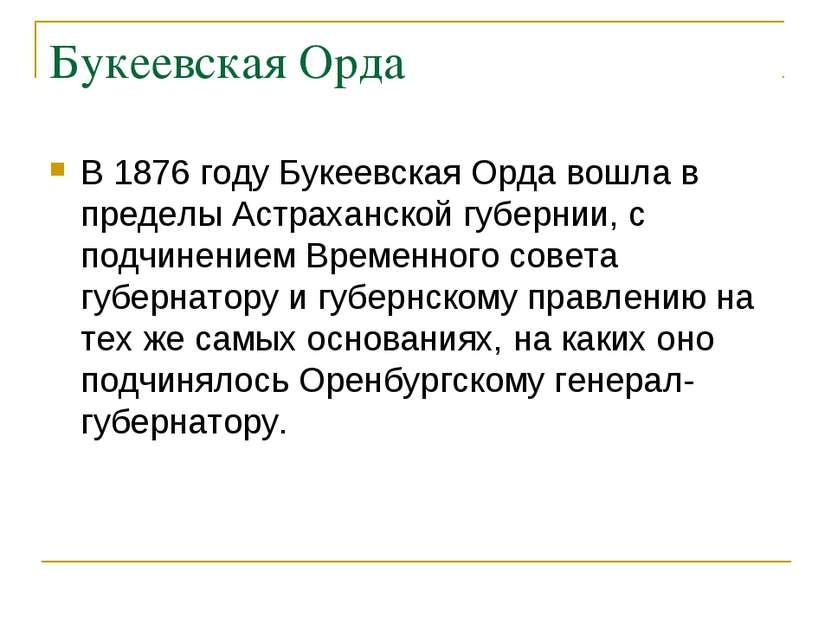 Букеевская Орда В 1876 году Букеевская Орда вошла в пределы Астраханской губе...