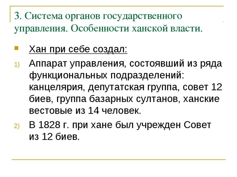 3. Система органов государственного управления. Особенности ханской власти. Х...