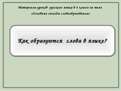 Как образуются слова в языке? Материалы уроков русского языка в 6 классе по т...