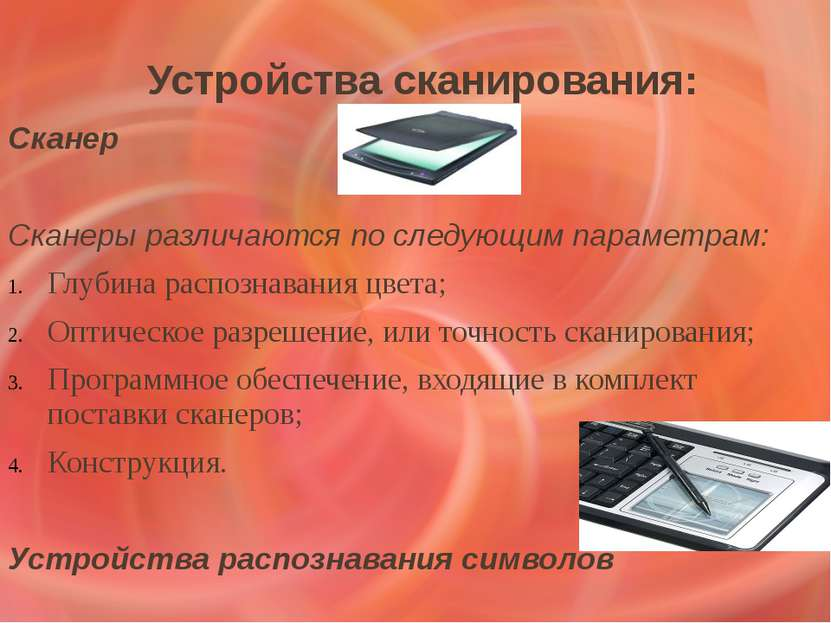 Устройства сканирования: Сканер Сканеры различаются по следующим параметрам: ...