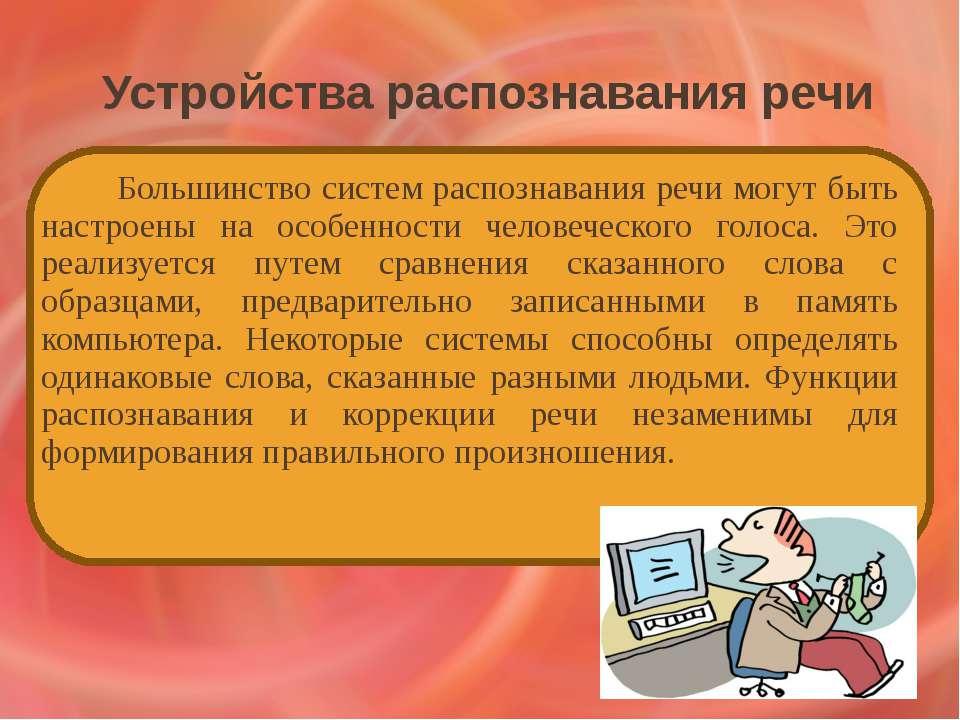 Устройства распознавания речи Большинство систем распознавания речи могут быт...