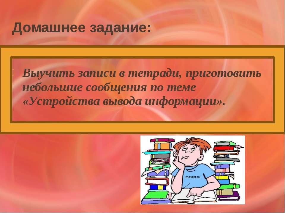 Домашнее задание: Выучить записи в тетради, приготовить небольшие сообщения п...