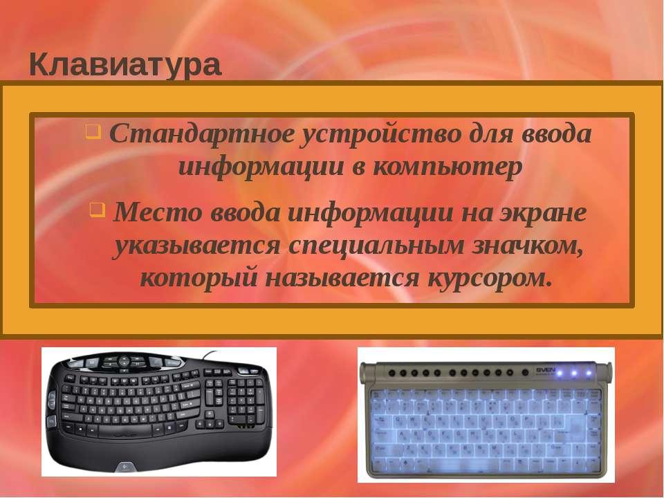 Клавиатура Стандартное устройство для ввода информации в компьютер Место ввод...