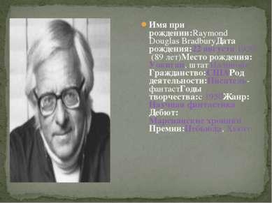 Имя при рождении:Raymond Douglas BradburyДата рождения:22 августа 1920(89ле...