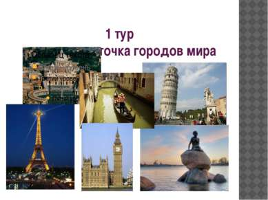 1 тур визитная карточка городов мира