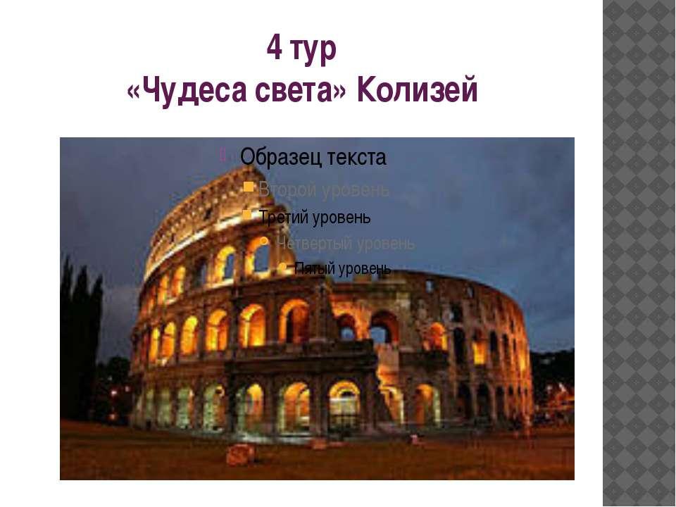 4 тур «Чудеса света» Колизей