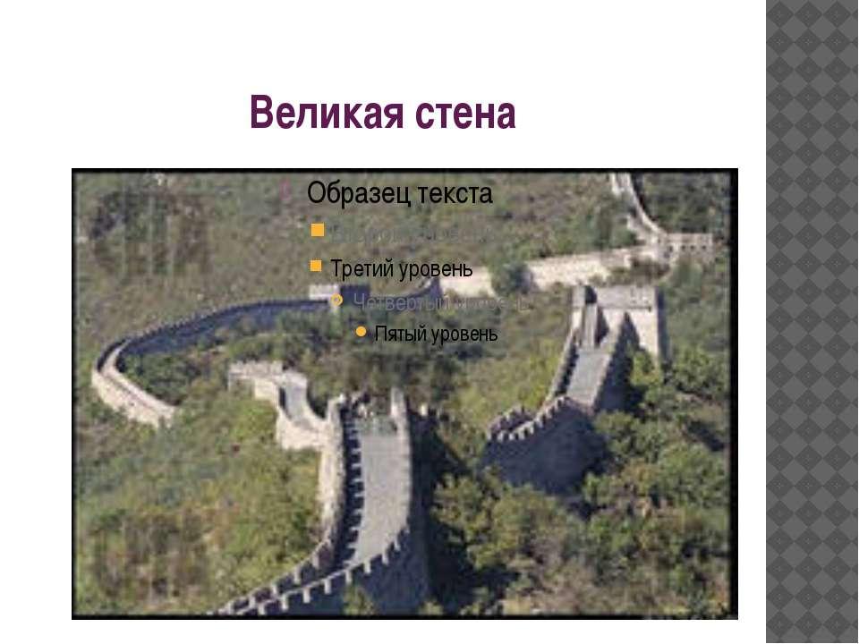 Великая стена