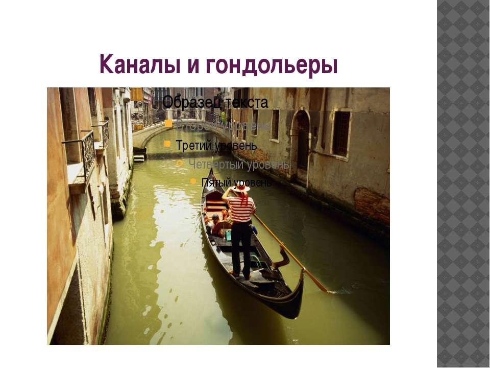 Каналы и гондольеры