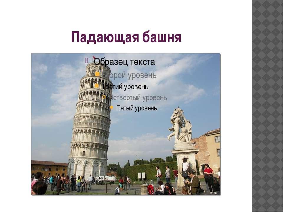 Падающая башня