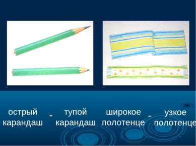 острый карандаш тупой карандаш широкое полотенце узкое полотенце - -