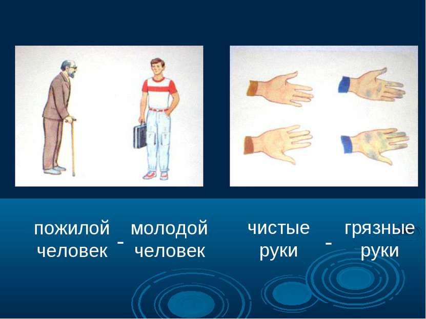 пожилой человек - - молодой человек чистые руки грязные руки