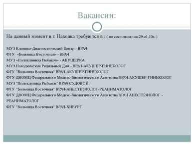 Вакансии: На данный момент в г. Находка требуются в : ( по состоянию на 29.о1...