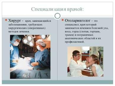 Специализация врачей: Хирург - врач, занимающийся заболеваниями, требующих хи...