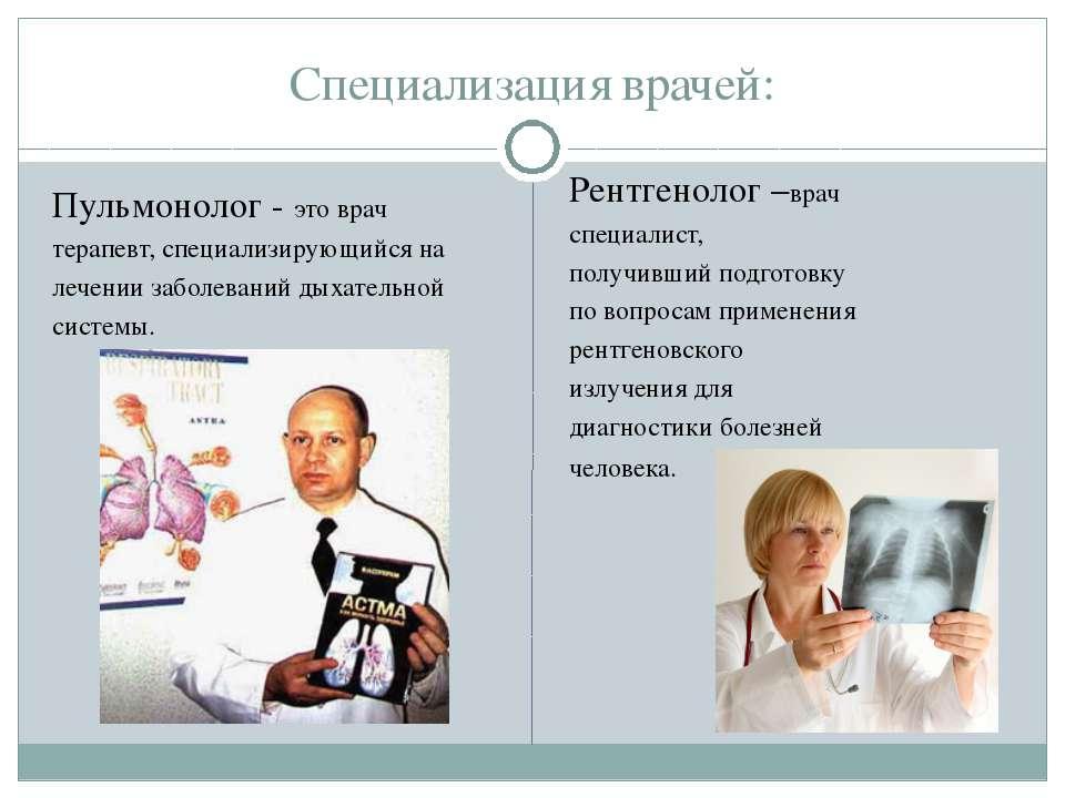 Специализация врачей: Пульмонолог - это врач терапевт, специализирующийся на ...