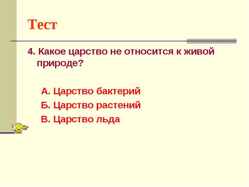 Тест 4. Какое царство не относится к живой природе? А. Царство бактерий Б. Ца...