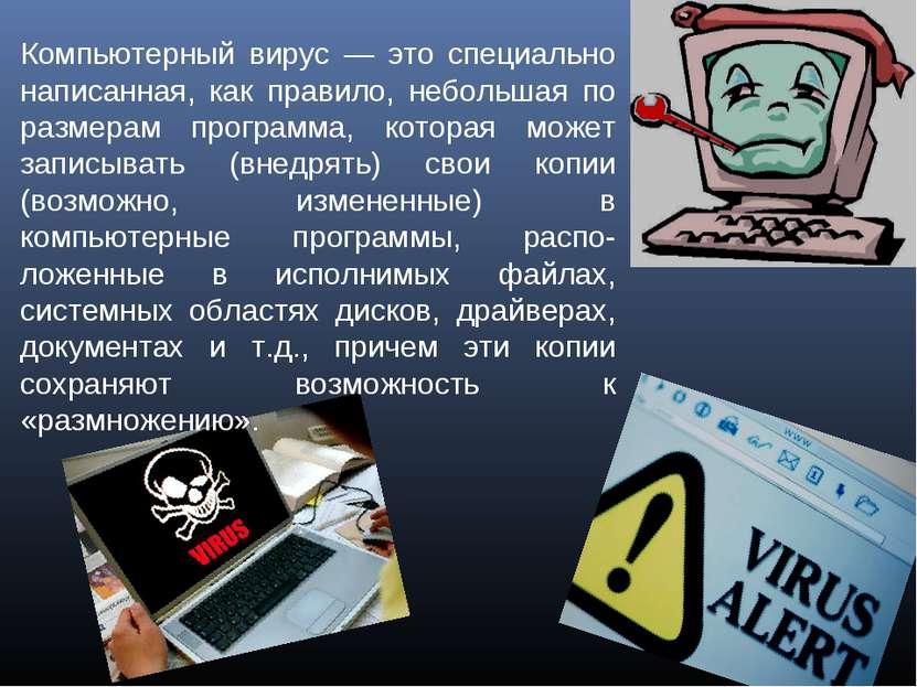 Компьютерный вирус — это специально написанная, как правило, небольшая по раз...
