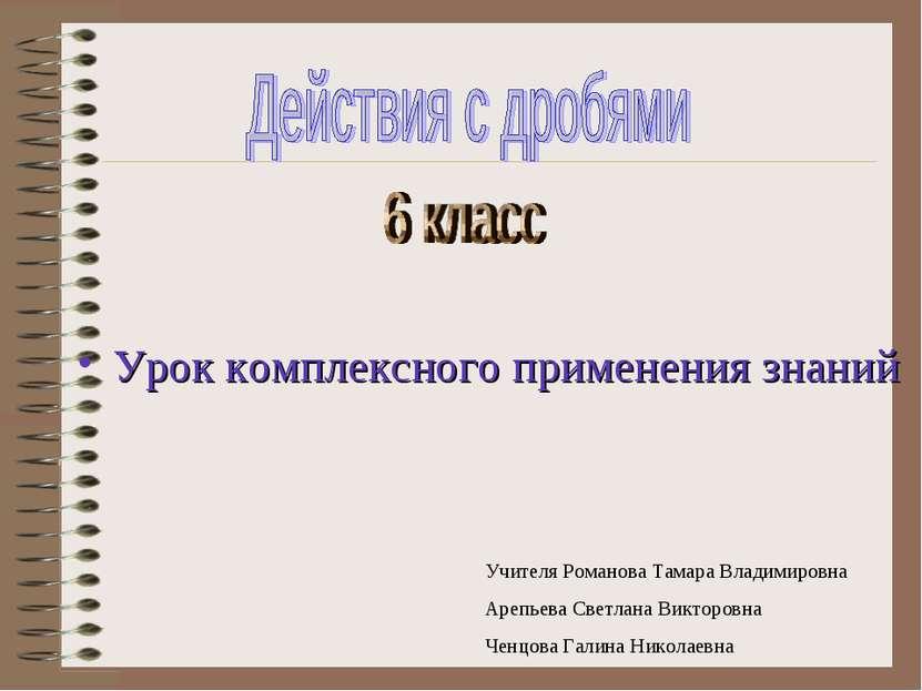 Учителя Романова Тамара Владимировна Арепьева Светлана Викторовна Ченцова Гал...