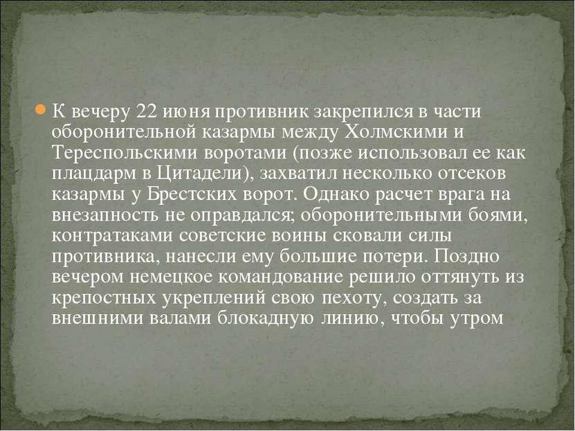 К вечеру 22 июня противник закрепился в части оборонительной казармы между Хо...