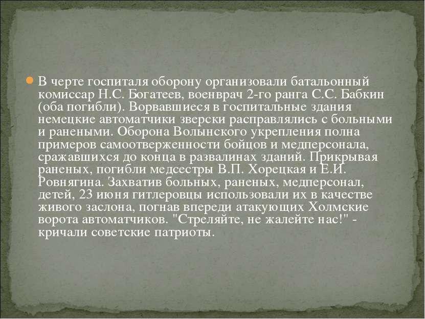 В черте госпиталя оборону организовали батальонный комиссар Н.С. Богатеев, во...
