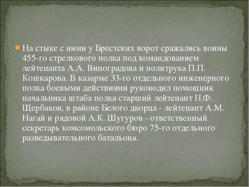 На стыке с ними у Брестских ворот сражались воины 455-го стрелкового полка по...