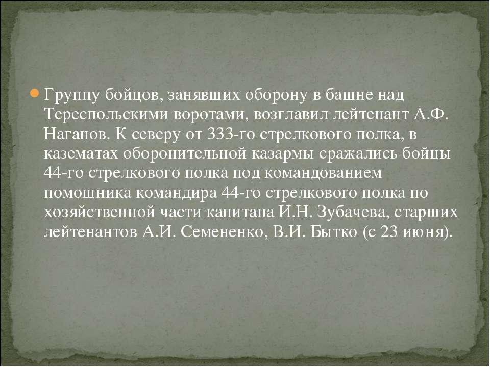 Группу бойцов, занявших оборону в башне над Тереспольскими воротами, возглави...