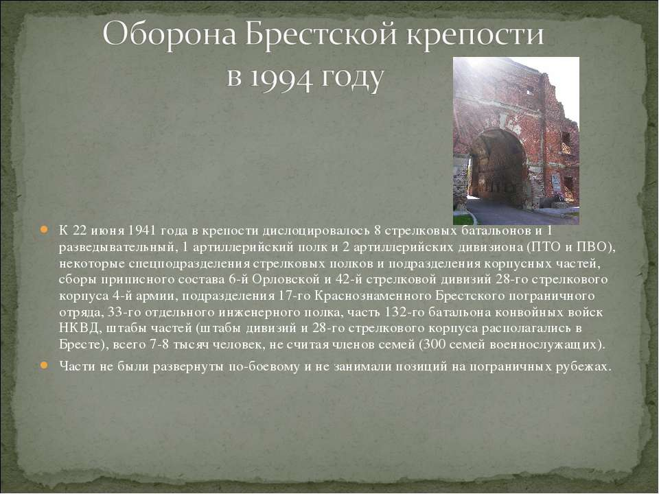 К 22 июня 1941 года в крепости дислоцировалось 8 стрелковых батальонов и 1 ра...